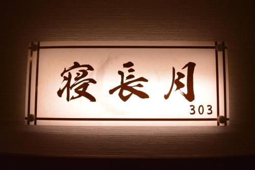 Daigo - Vacation STAY 04946v