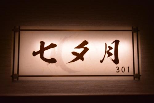 Daigo - Vacation STAY 04957v