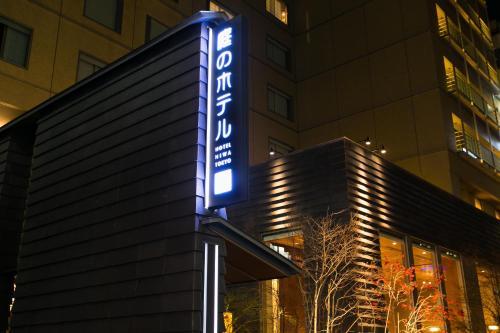 Hotel Niwa Tokyo photo 26