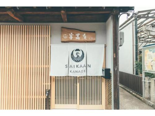 Guest House Saikaan Kanade - Vacation STAY 09711v
