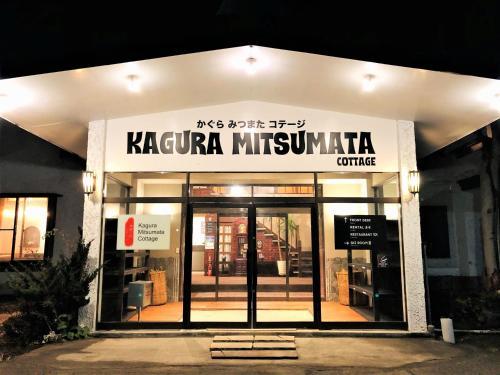 Kagura Mitsumata Cottages - Hotel - Yuzawa