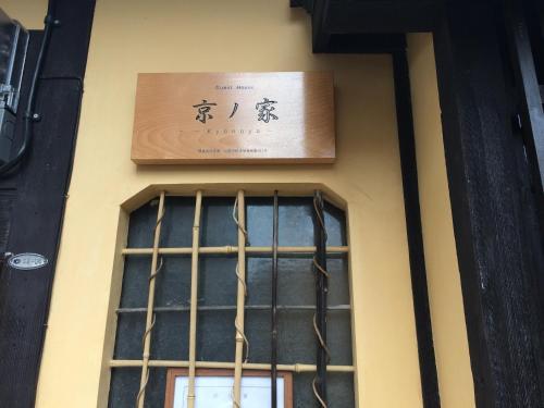 Guesthouse Nijo