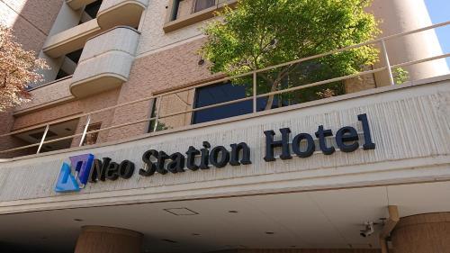 ネオステーションホテル上諏訪
