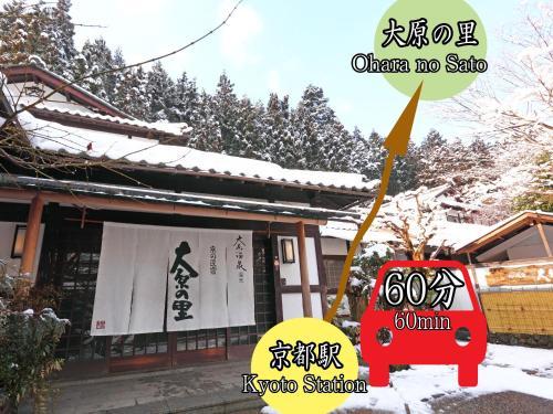 Kyo no Minshuku Ohara no Sato