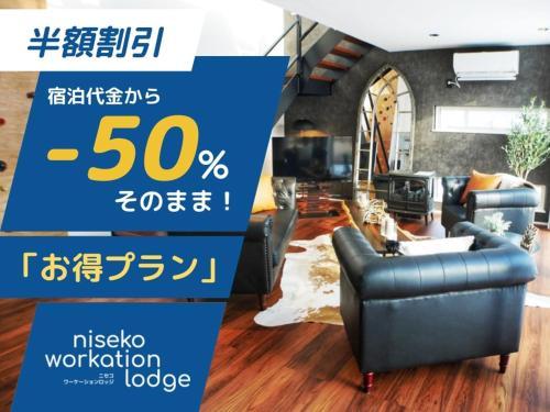 NISEKO WORKATION LODGE C - Accommodation - Kutchan