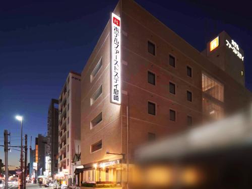 Hotel First Stay Amagasaki