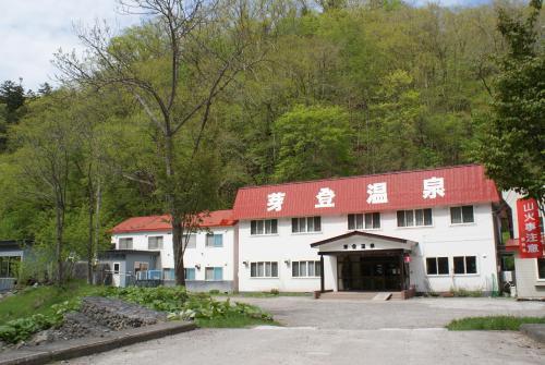 芽登溫泉酒店
