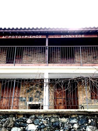 Dionysos Agrotourism