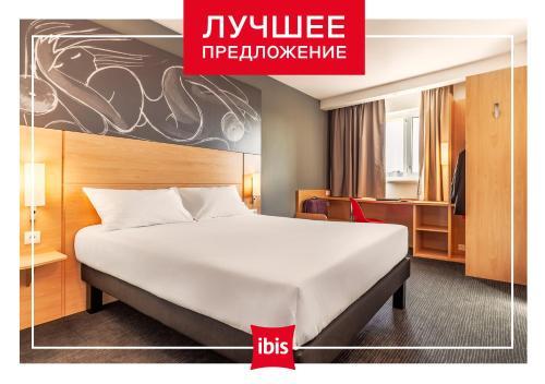 . Ibis Krasnodar Center
