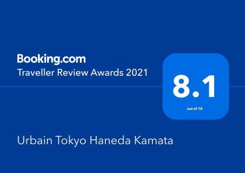 Urbain Tokyo Haneda Kamata