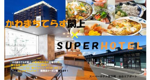 Super Hotel Mitazono Sendai Airport Natori sendaikuukou - Natori