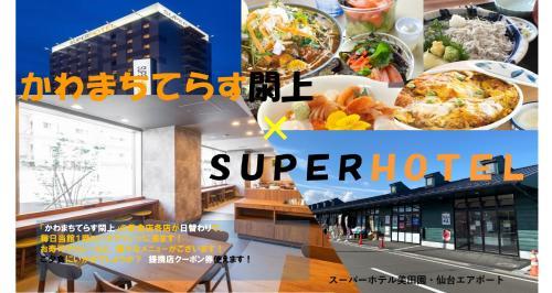 Super Hotel Mitazono Sendai Airport Natori sendaikuukou