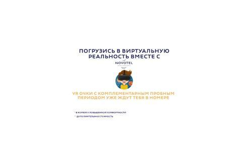 Novotel Moscow Centre - image 8