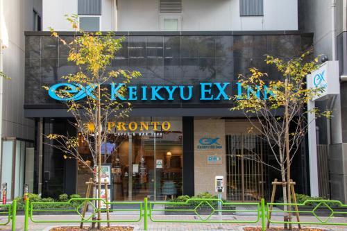 Keikyu EX Inn Tokyo Nihombashi