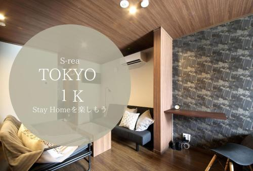 s-rea TOKYO 201