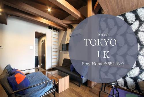 s-rea TOKYO301