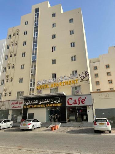 . Al Rayyan Hotel Apartments Muscat