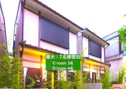 京都のお茶街 Kamon Inn 宇治