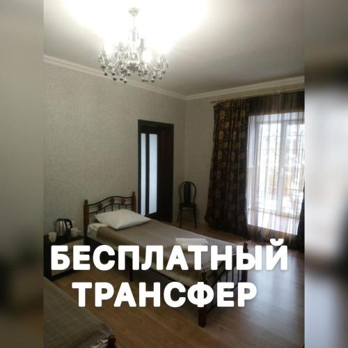 Hotel Intourist Domodedovo - Accommodation