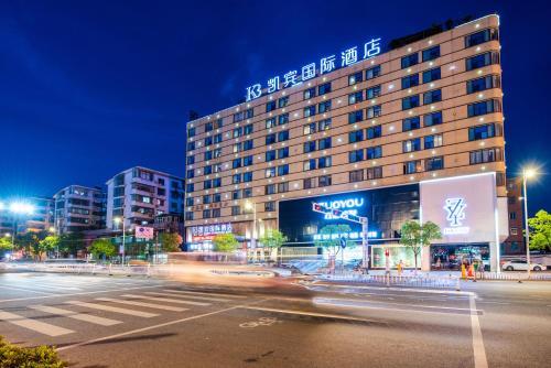 카이빈 인터내셔널 호텔 징더전