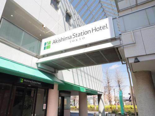 AkishimaStationHotel TOKYO