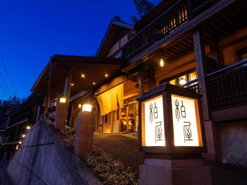 Shima Onsen Kashiwaya Ryokan - Accommodation - Nakanojō