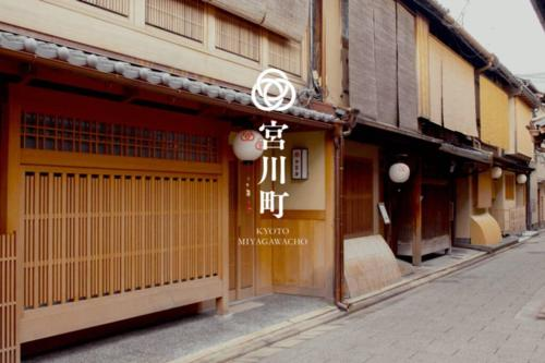 慶有魚·宫川(Kyotofish·Miyagawa)*宫川町歌舞练场*近衹园*京都民宿认证