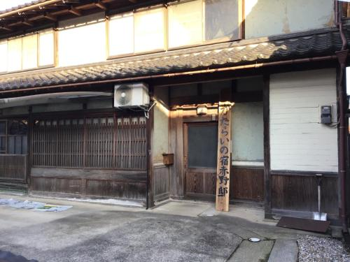 Akano House, an inn of katarai - Vacation STAY 10702