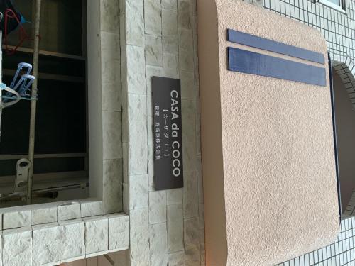 Casa da Coco 305 - Vacation STAY 11087