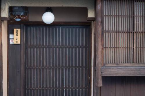 慶有魚·大松(Kyotofish·Oomatsu)*近祇園清水寺*地暖顶级桧木浴缸*枯山水庭院町屋