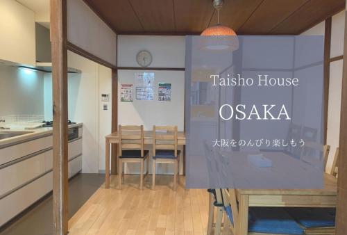 Taisho Terrace House