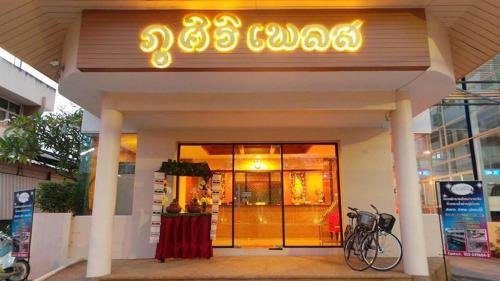 Phusiri Place Chiang Mai