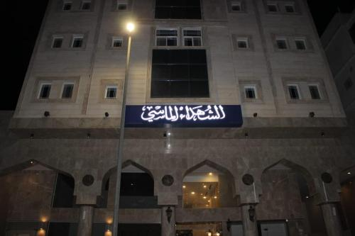 . Al Shuhada Almasi Furnished Apartments