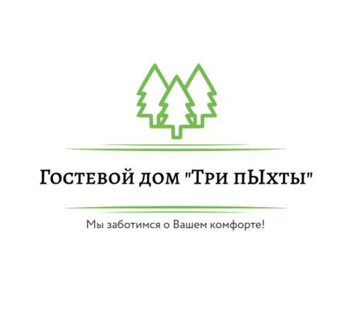 Tri pYkhty Guest House - Kudepsta