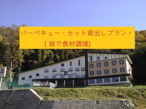 Naeba Lodge Oka - Accommodation - Yuzawa