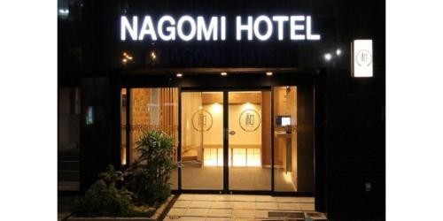 Arakawa-ku - Hotel / Vacation STAY 22245