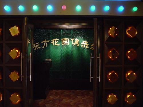 Oriental Garden Hotel photo 35