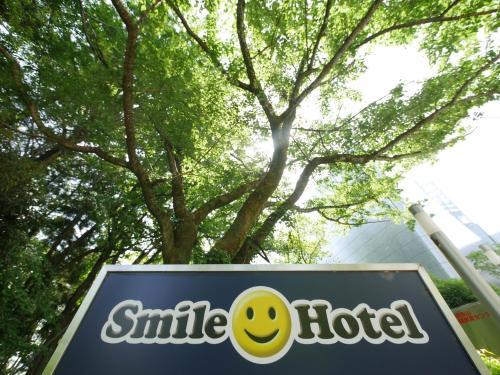 Smile Hotel Tokyo Tamanagayama - Tama