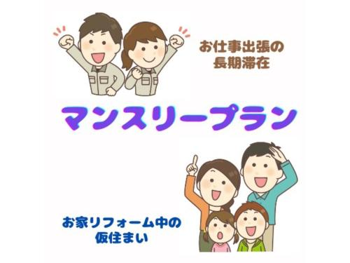 HOTEL Nishikawaguchi Weekly - Vacation STAY 44801v