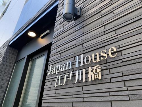 japan house edogawabashi