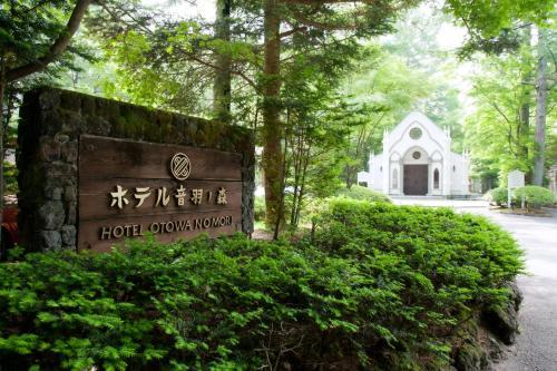 輕井澤圭音羽之森酒店 Kyu Karuizawa Hotel Otowa No Mori