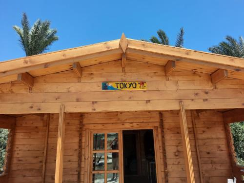 Cyprus Glamping Park - Photo 2 of 108