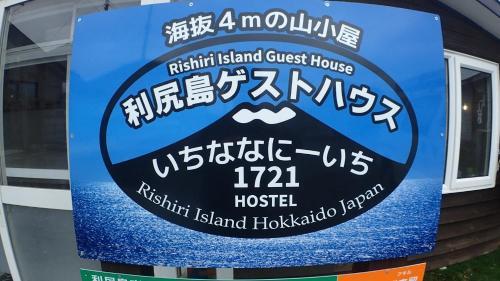 Rishiri-gun - Hotel - Vacation STAY 54280v