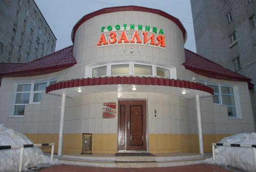 . Hotel Azaliya
