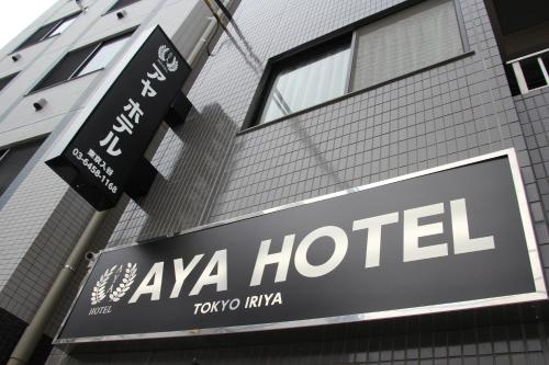 AYA HOTEL