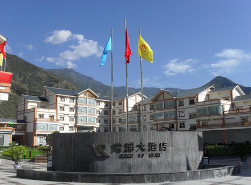 Jiuzhaigou Huangpu Hotel
