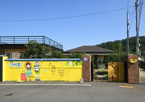 Stay at Aewol Pension