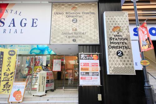 上野ステーションホステルオリエンタルⅡ(男性専用)