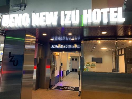 도쿄 우에노 뉴 이즈 호텔