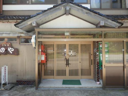 吉野家旅館 Yoshinoya Ryokan